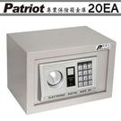 愛國者迷你電子密碼型保險箱20EA