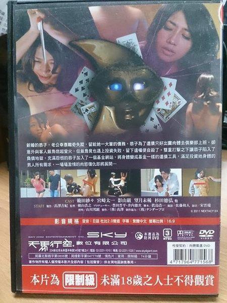 挖寶二手片-302-009-正版DVD*日片【性愛契約 肉體償還】範田紗紗