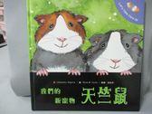 【書寶二手書T1/寵物_QJJ】我們的新寵物:天竺鼠_亞歷杭德羅.歐格拉,  咕咕吉