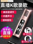 麥克風 手機專用全民k歌神器電容麥克風話筒主播套裝安卓通用蘋果全名錄音全能家用耳機 5色
