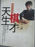 【書寶二手書T9/嗜好_GGJ】天生棋才-張栩的故事_馬西屏