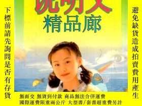 二手書博民逛書店罕見中國初中生說明文精品廊Y345226 朱茵 中國少年兒童出版