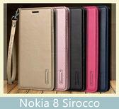 Nokia 8 Sirocco 側翻皮套 隱形磁扣 掛繩 插卡 支架 鈔票夾 防水 手機皮套 手機殼 皮套