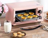 電烤箱長虹CKX-11X01電烤箱家用烘焙小型烤箱多功能全自動迷你考箱蛋糕 海角七號