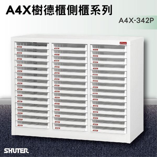 【收納專家】樹德專業收納 落地型資料櫃 A4X-342P (檔案櫃/文件櫃/公文櫃/收納櫃/效率櫃)