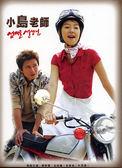 韓劇 - 小島老師DVD (全20集) 韓智慧/朴恩惠/李東旭