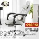 藝頌電腦椅現代簡約家用座椅可躺老板椅子辦公宿舍轉椅游戲電競椅『新佰數位屋』