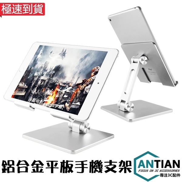 平板專用支架 鋁合金 適用4-12.9吋 可橫屏可豎屏 超穩固 折疊支架 可調節 懶人支架 手機桌面支架