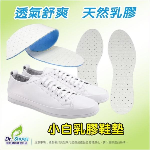 小白鞋乳膠鞋墊 ALL STAR帆布鞋 阿甘鞋 懶人鞋 superga 高密度天然乳膠 LaoMeDea