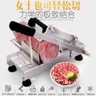 304不銹鋼凍肉羊肉捲切片機家用手動切肉機片肉切肉片機刨肉神器