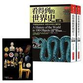 (二手書)看得到的世界史:99樣物品的故事-你對未來會有1個答案(大英博物館來台..