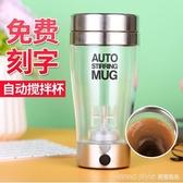 創意智慧自動攪拌杯 咖啡杯速溶奶茶青汁五谷粉鐵皮石斛粉電動杯 LannaS