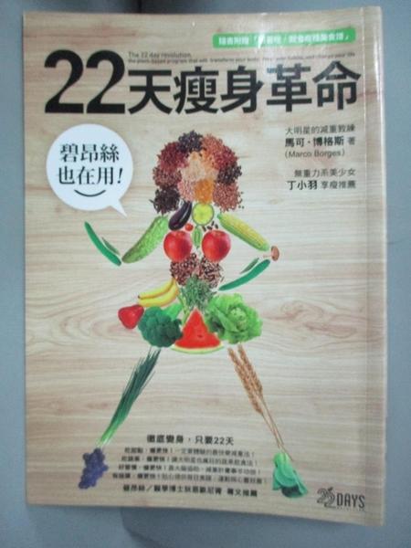 【書寶二手書T1/養生_HLX】碧昂絲也在用!22天瘦身革命_馬可‧博格斯