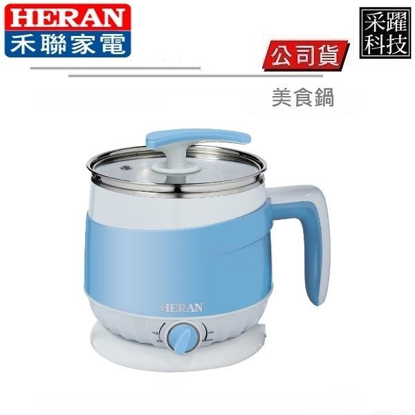禾聯 美食鍋(sky blue) HCP-16S1B