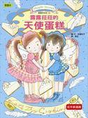 (二手書)露露和菈菈(9):露露菈菈的天使蛋糕