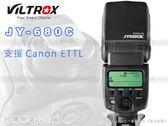 EGE 一番購 】VILTROX 唯卓 JY-680C 高速TTL閃光燈 Canon E-TTL【公司貨 GN值50 支援光觸發 LCD螢幕】