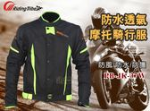 【大尺碼】Riding Tribe 冬季 防摔防水衣 EVA五件護具 賽車服/重機/摩托車/機車服 PB-JK-37W