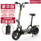 電動車電池電動滑板車成人折疊代駕兩輪代步車迷妳電動車自行車 JD年終狂歡