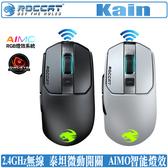 [地瓜球@] 冰豹 ROCCAT Kain 200 202 AIMO 無線 滑鼠 RGB 光學 遊戲 電競