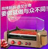 烤腸機艾士奇烤腸機商用烤香腸機家用迷你小型熱狗機全自動烤火腿腸機器 萬寶屋