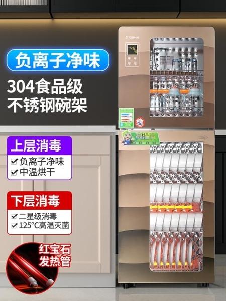 消毒櫃家用小型商用飯店廚房立式高溫大容量餐具消毒碗櫃