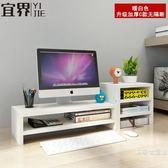 辦公室電腦顯示器屏幕增高架桌面收納台式護頸多功能抽屜式置物架WY【快速出貨八折免運】