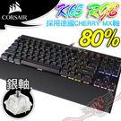 [ PC PARTY ] 海盜船 Corsair Gaming K65 RGB 銀軸 全彩 電競機械式鍵盤