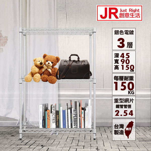 【JR創意生活】重型三層電鍍45X90X150cm 波浪架
