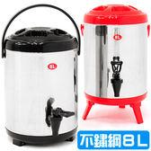 304不鏽鋼8L茶水桶8公升冰桶.保溫桶保溫茶桶不銹鋼保冰桶保冷桶手提冷熱飲料桶果汁桶冰筒開店