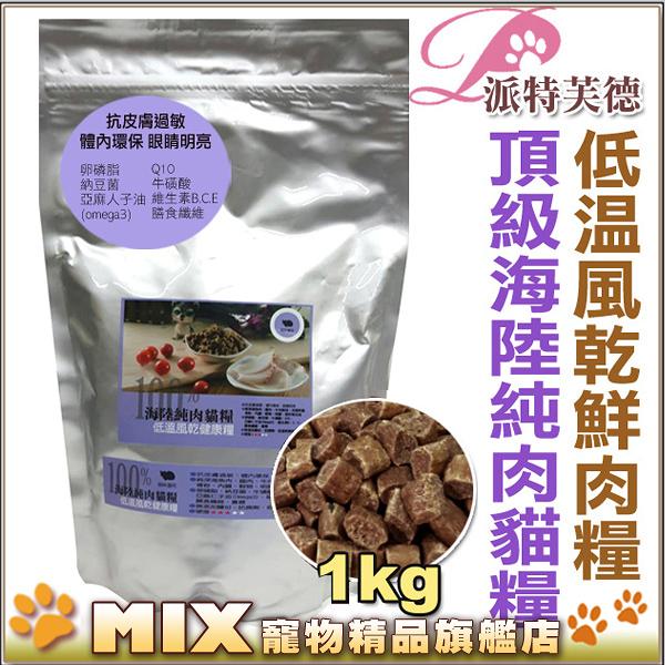 ◆MIX米克斯◆Pet sTalk 派特芙德.頂級海陸純肉貓糧1kg,100%純肉製作,高嗜口性