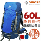 DIBOTE迪伯特登山包60L專業登山包...