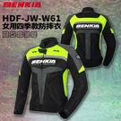 [中壢安信] BENKIA HDF-JW-W61 黑螢光綠 女用 四季 防摔衣 五件式護具 防風內裡 騎士服 車衣