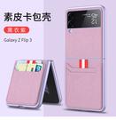 三星 Z flip 3 手機殼 素皮插卡...