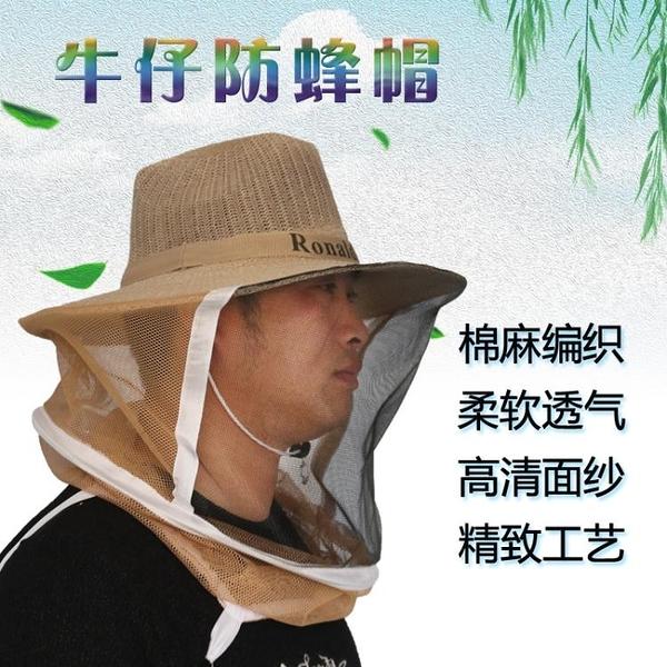 防蜂帽牛仔帽養蜂帽蜜蜂帽防蜂服蜂衣防火面網罩LX 伊蒂斯