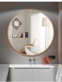 北歐衛生間浴室鏡化妝鏡廁所洗手間衛浴鏡壁掛鏡子大圓鏡裝飾鏡子 全館免運DF