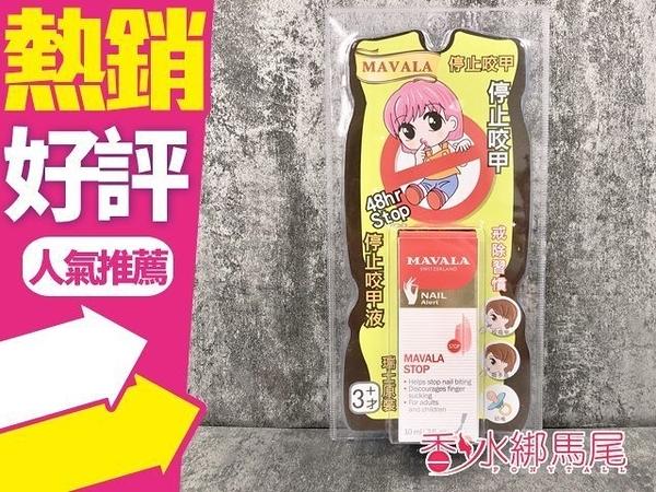 瑞士 MAVALA 美華麗 48HR STOP 防止咬甲液10ml (防止咬甲.吸手指.奶嘴)◐香水綁馬尾◐