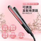 【國際牌Panasonic】可調溫直髮捲燙器 EH-HV21-K-超下殺