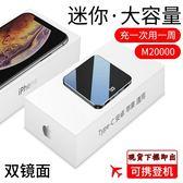 迷你行動電源 現貨 超便攜 大容量毫安超薄小巧小米oppo華為vivo蘋果三星通用移動電源