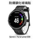 ☆愛思摩比☆GARMIN Forerunner 220 230 手錶鋼化玻璃貼 硬度 高硬度 高清晰 高透光 9H