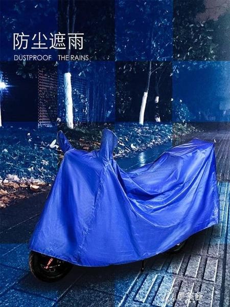 摩托車車衣防雨罩防曬車罩踏板車電動車車衣車套防塵遮陽 【快速出貨】