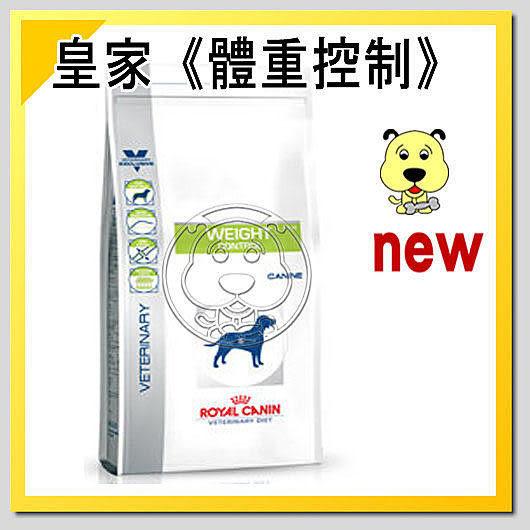 【zoo寵物商城】皇家處方DS30|DS37體重控制&糖尿病犬用飼料 1.5kg(約等一星期)