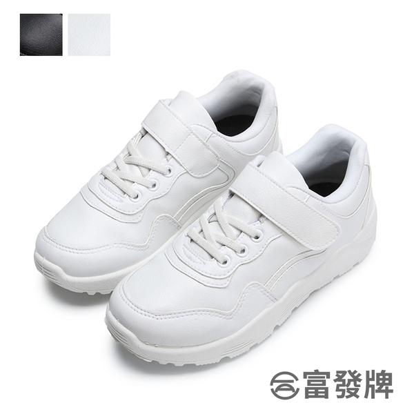 【富發牌】放開跑兒童運動休閒鞋-黑/白 33CV46