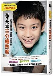孩子不再「三分鐘熱度」,培養自動自發、持續學習好習慣!日本行動科學大師的分解教養