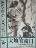 【書寶二手書T3/動植物_LIU】大地的窗口-珍愛猩猩三十年_楊淑智, 珍.古德