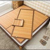 學生涼席1.2宿舍單人床0.7/0.8/0.85/0.9m/1米寢室夏季竹席子定做 igo