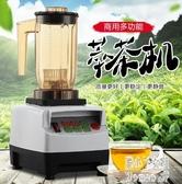 萃茶機商用奶泡奶昔奶蓋機翠粹茶機刨冰冰沙機奶茶店沙冰機 JY7051【潘小丫女鞋】