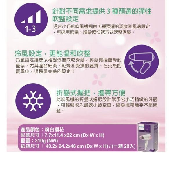 飛利浦PHILIPS HP8120 Essential Care Mini粉白櫻花時尚折疊吹風機