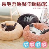 【XL號】長毛舒眠絨保暖圓窩 保暖窩 寵物保暖窩 舒適窩 冬季窩 貓窩 狗窩 貓床 狗床 寵物窩