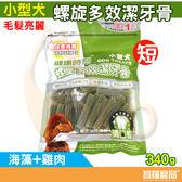 健康時刻小型犬螺旋多效潔牙骨海藻+雞肉(毛髮亮麗)(短)340g6【寶羅寵品】