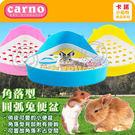 【zoo寵物商城】Carno 卡諾《角落型圓弧兔便盆》可置放腳落不占空間